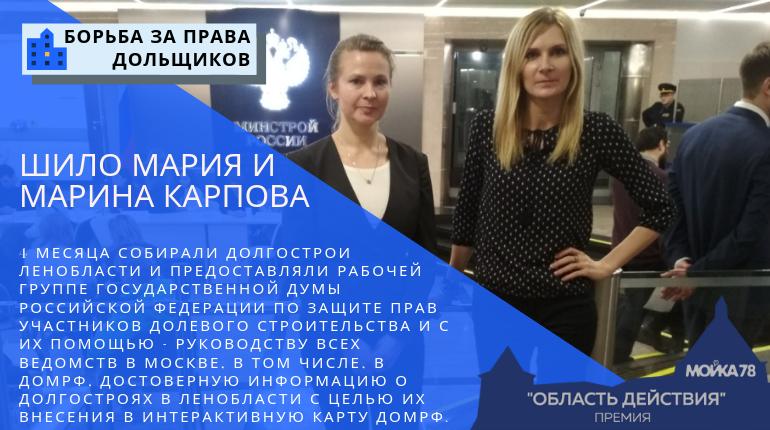 Марина Карпова и Мария Шило — номинанты «Борьба за права дольщиков» премии «Область действия»