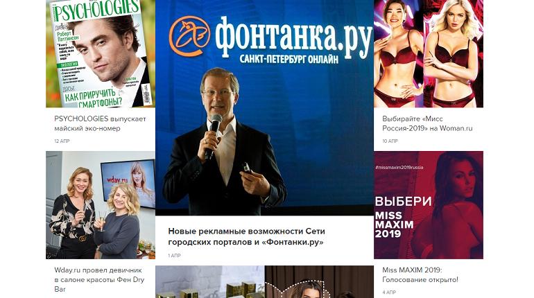 Скриншот сайта hearst-shkulev-media.ru