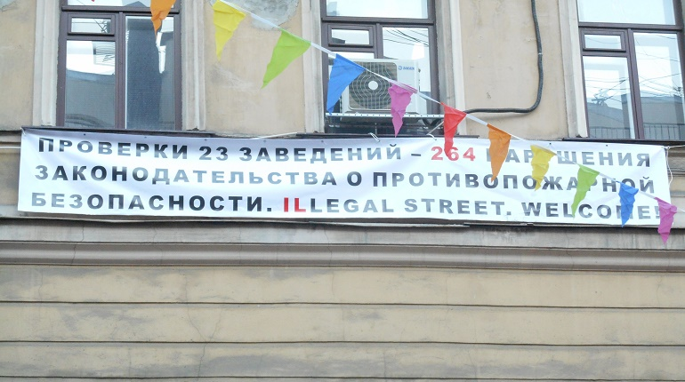 Активисты Рубинштейна начали протест против Legal Street и юристов