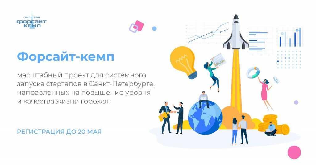 В Петербурге запустят проект для системного запуска стартапов