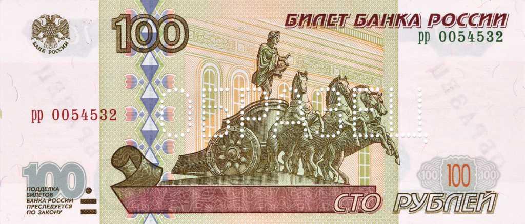 Центробанк покроет сторублёвые купюры защитным лаком
