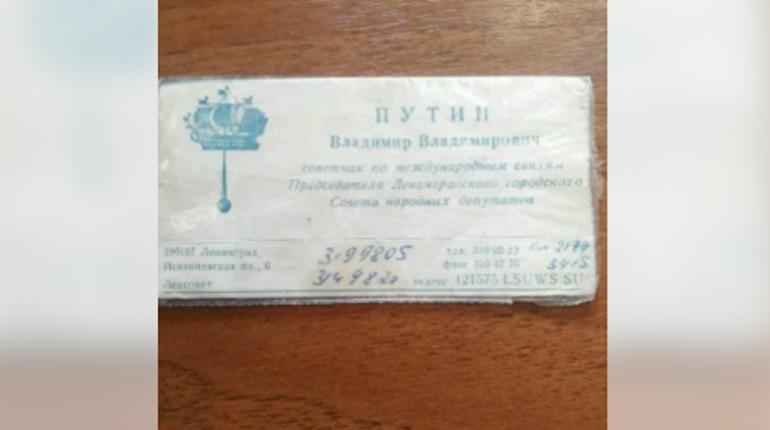 Цена визитки Путина выросла почти до миллиона