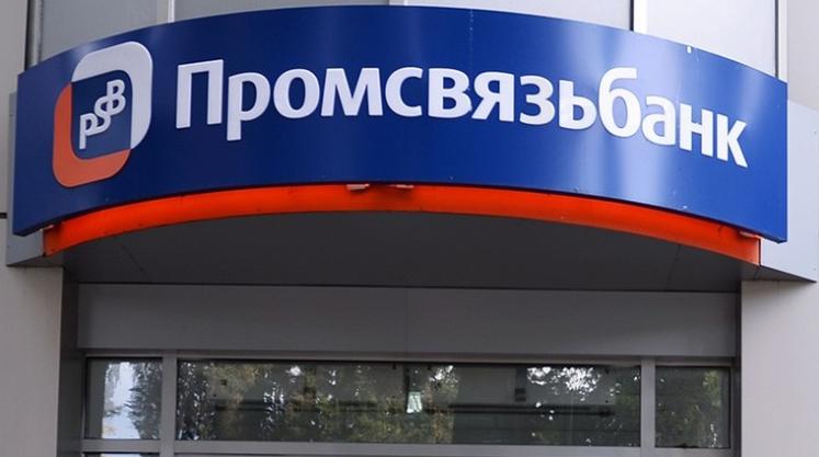 У экс-владельцев Промсвязьбанка арестовали активы на 282 млрд рублей