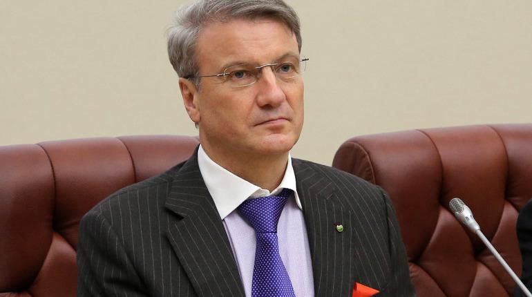 Глава Сбербанка Герман Греф. Фото: Baltphoto
