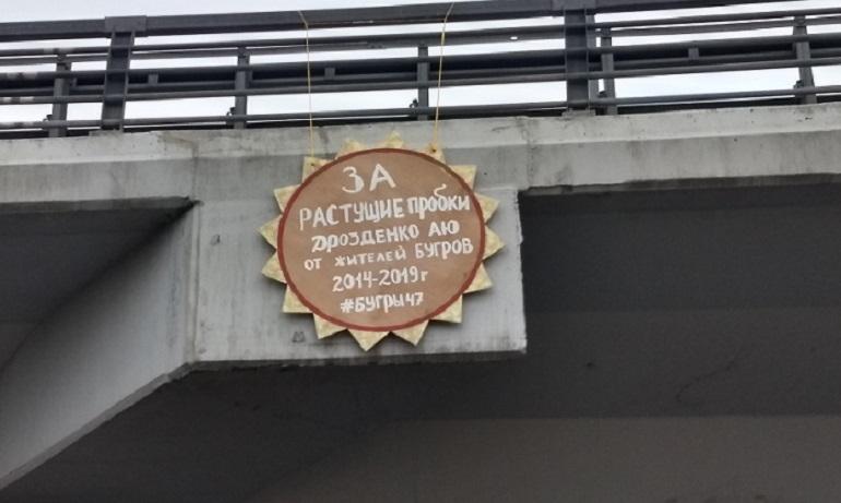 Жители Бугров наградили власти орденом за заторы