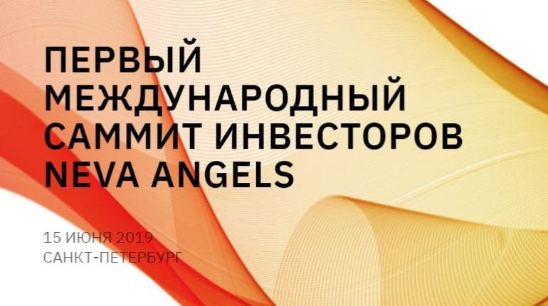 I Международный саммит инвесторов Neva Angels. Фото: Neva Angels