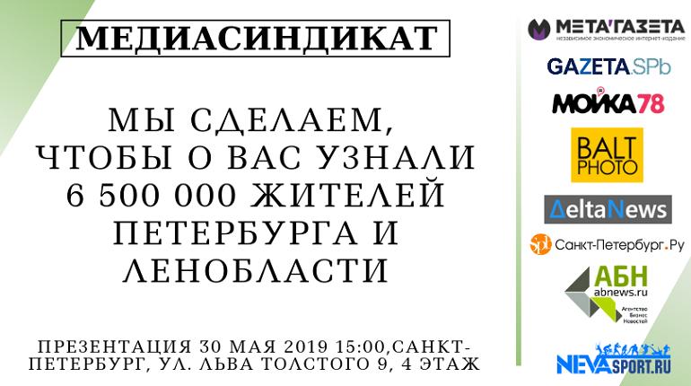 В Петербурге проходит презентация Медиасиндиката