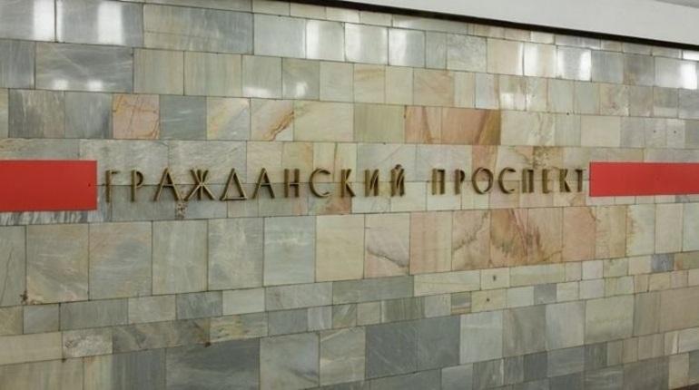 На станции метро «Гражданский проспект» найден труп приезжего