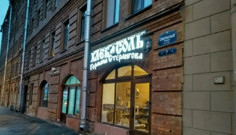 Граффитист в Петербурге изобразил Стерлигова в костюме BDSM-зайца