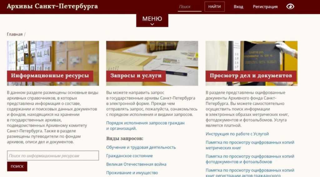 В библиотеке Лермонтова появится бесплатный доступ к петербургским архивам