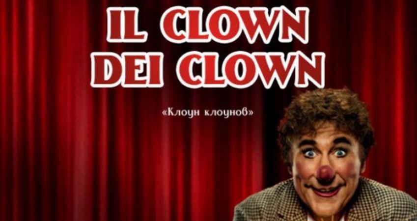 Прославленный итальянский клоун Дэвид Ларибле выступит в Петербурге