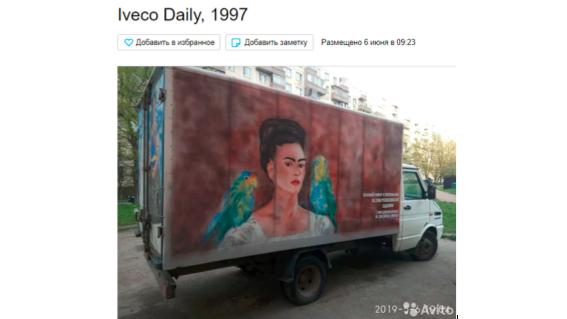 В Петербурге фургон с картинами Фриды Кало продают за 310 тыс. рублей