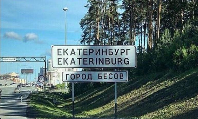 По дороге в Екатеринбург исчезла табличка «Город бесов»