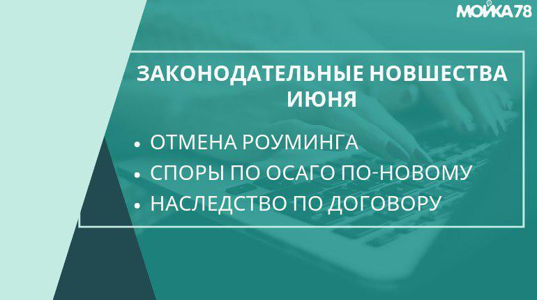 Что изменится в жизни петербуржцев с июня