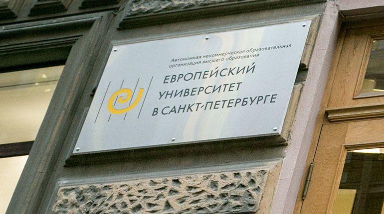 Рособрнадзор вернул аккредитацию Европейскому университету