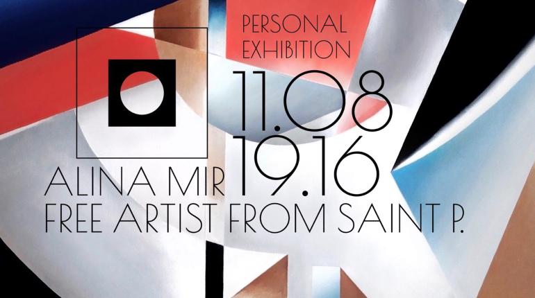 В Петербурге пройдет выставка художницы Алины Мир
