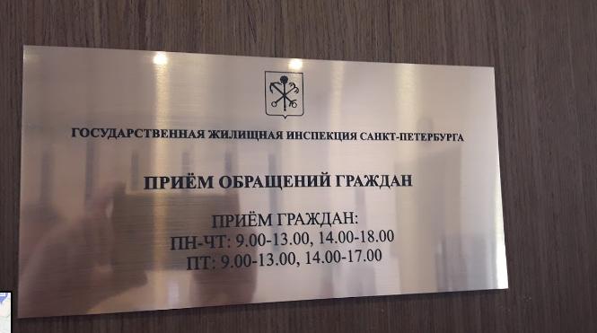 Управляющую компанию в Петербурге накажут за слишком долгий ответ клиенту