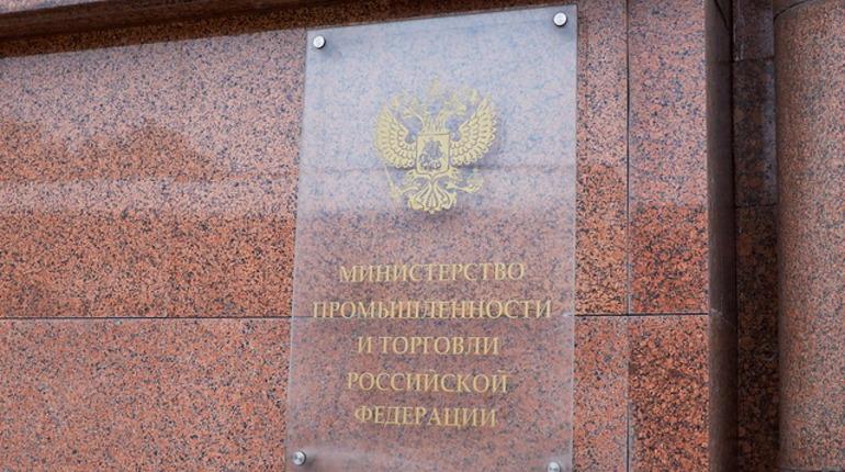 Минпромторг. Фото: flickr.com
