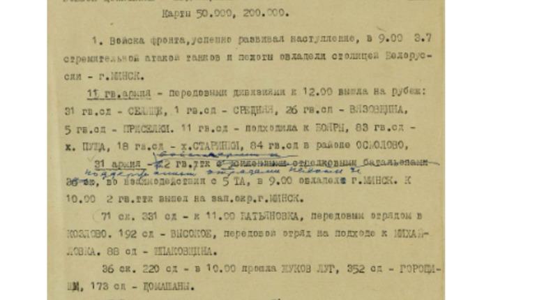 Минобороны рассекретило документы об освобождении Минска от фашистов