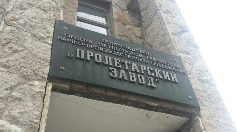 Пролетарский завод в Петербурге модернизирует судовое машиностроение