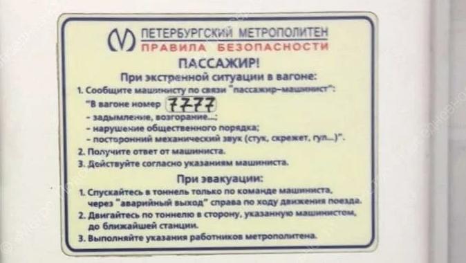 В «Петербургском метрополитене» рассказали, зачем вагоны пронумерованы по несколько раз