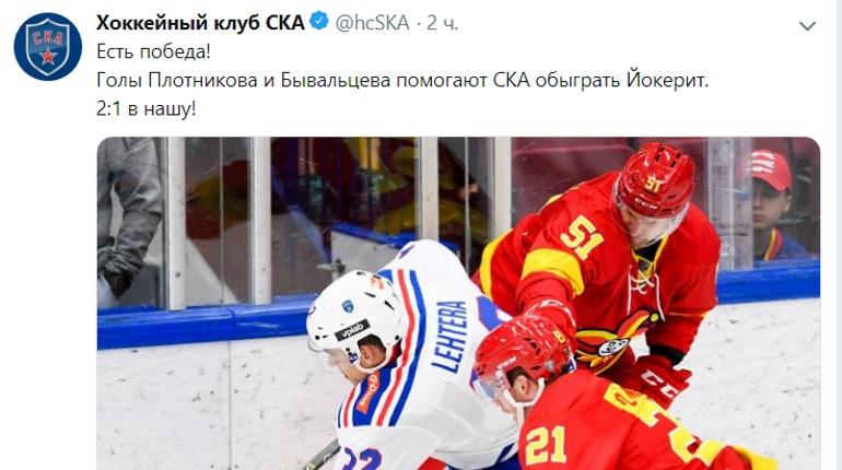 СКА одолел «Йокерит» в товарищеском матче