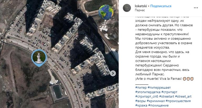 Мигранты украли с пустыря «Венеру Парнасскую»