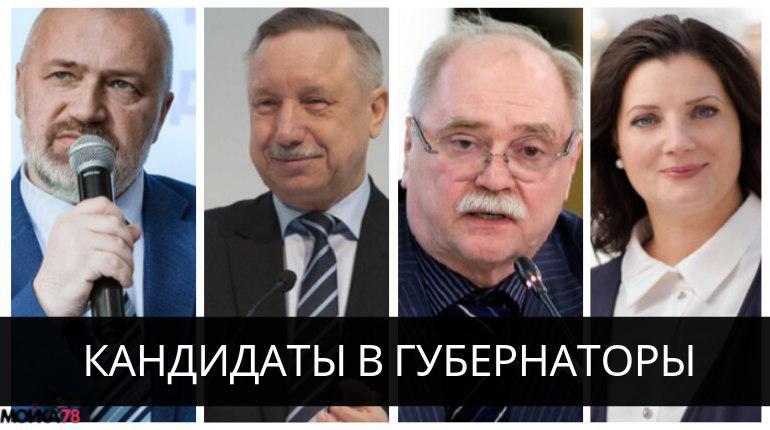 Дебаты кандидатов в губернаторы Петербурга: четвертый раунд