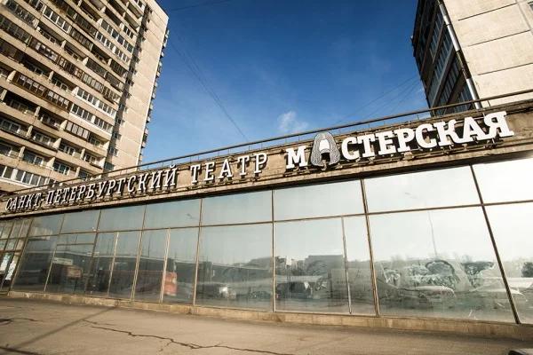 Театр «Мастерская» открывает десятый сезон