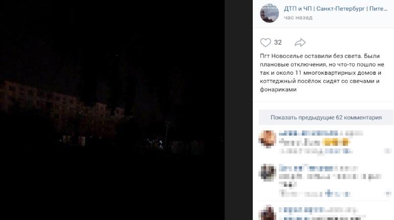 В Новоселье жителям 11 домов отключили свет и устроили вечер при свечах