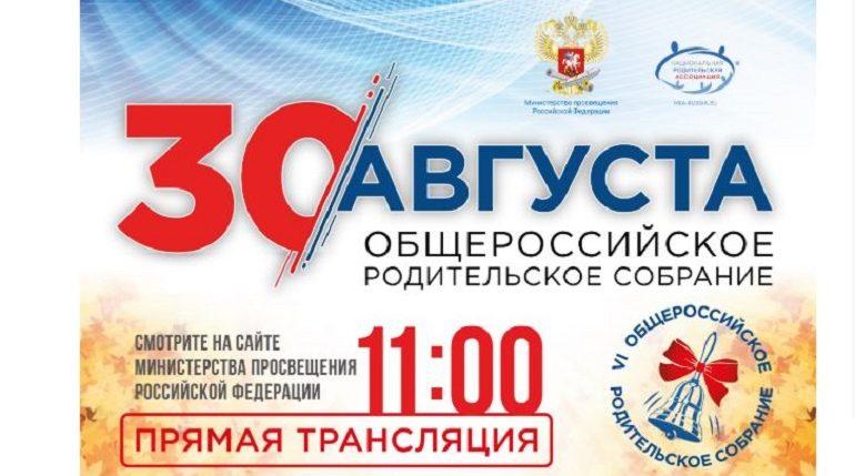 В Петербурге впервые провели Общероссийское родительское собрание