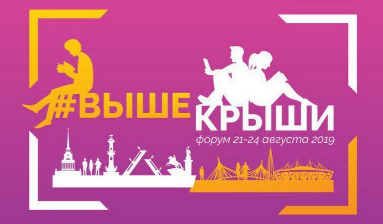 В Петербурге пройдет Всероссийский молодежный форум «Выше крыши»