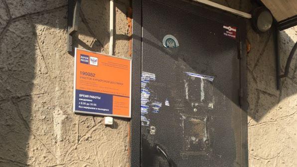В купчинское отделение «Почты России» принесли настоящую мину