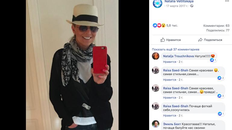 Певица Наталья Ветлицкая отпраздновала свой юбилей