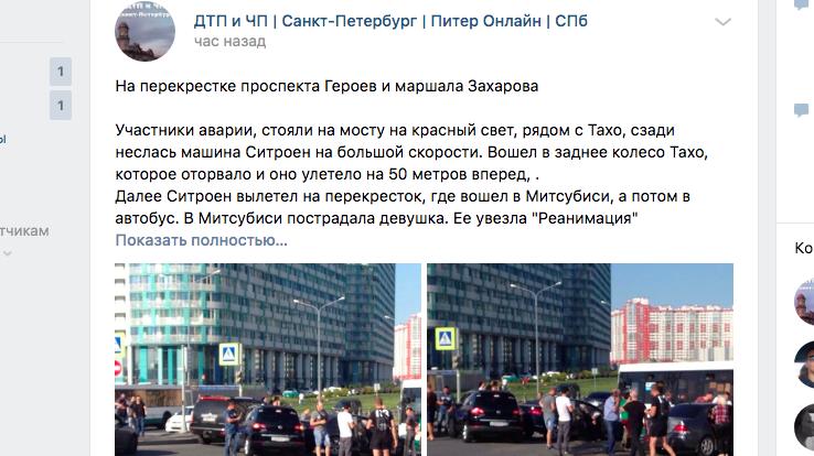 Три человека пострадали в массовом ДТП с автобусом на проспекте Героев
