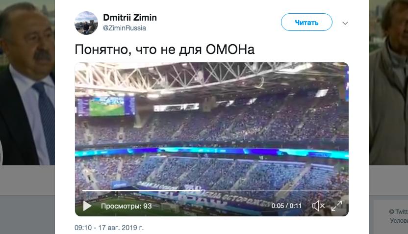 Фанаты «Зенита» отреагировали на действия ОМОН цитатой из песни Цоя