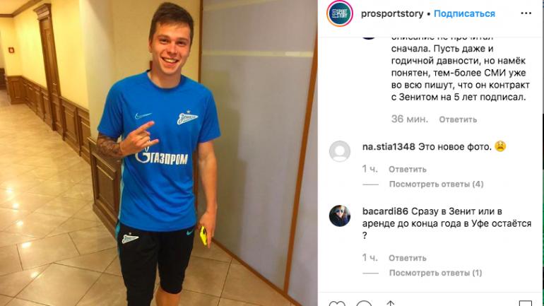 Защитник «Уфы» Круговой проходит медосмотр в «Зените»