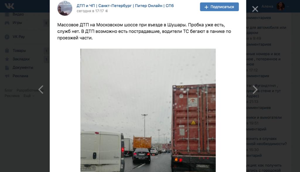 ГИБДД: в массовом ДТП на Московском шоссе никто не пострадал