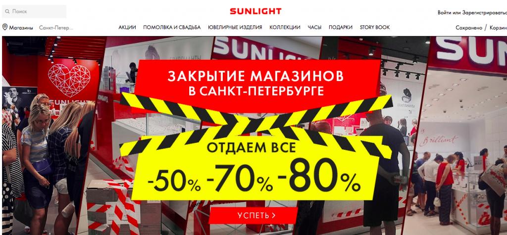 Сеть Sunlight объявила о распродаже и закрытии магазинов в Петербурге