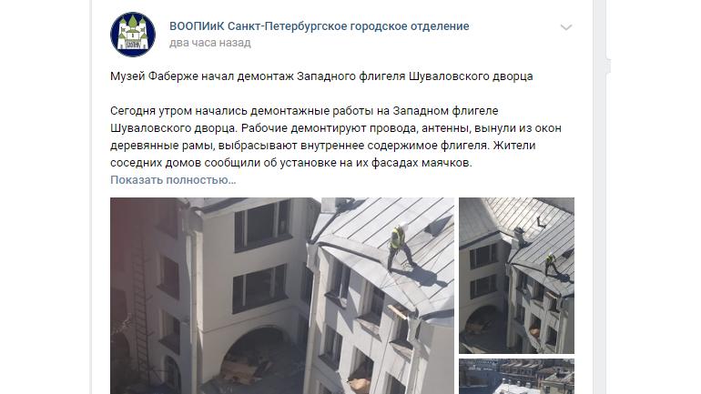 ГАТИ одобрила строительство музейного комплекса во флигеле Шуваловского дворца