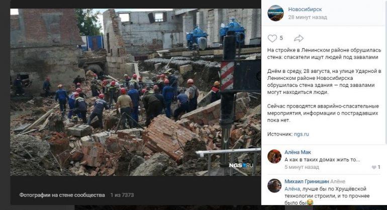 Под завалами обрушившегося дома в Новосибирске ищут людей