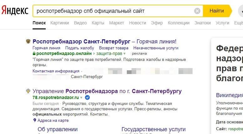 Как «забанить» лжечиновников в «Яндексе»