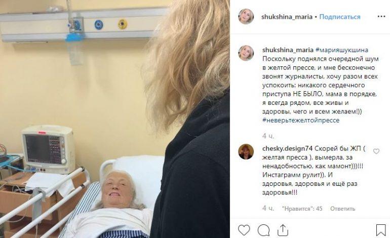 Мария Шукшина показала фото матери на больничной койке