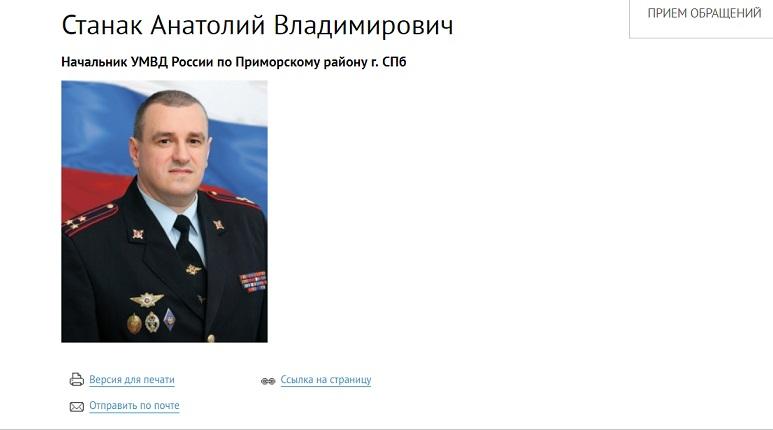 «Снятый» глава УМВД по Приморскому району остался на посту