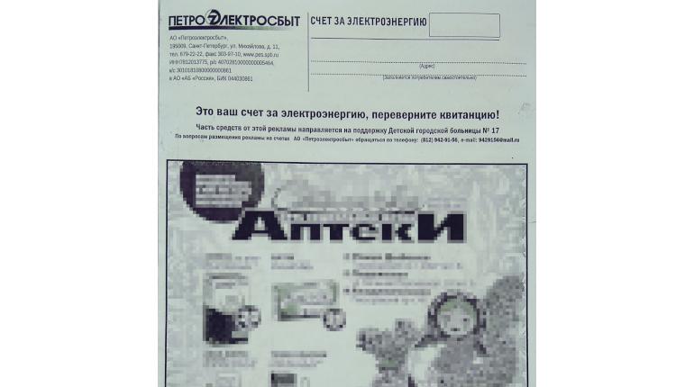 ФАС проверит законность рекламы на квитанциях «Петроэлектросбыта»