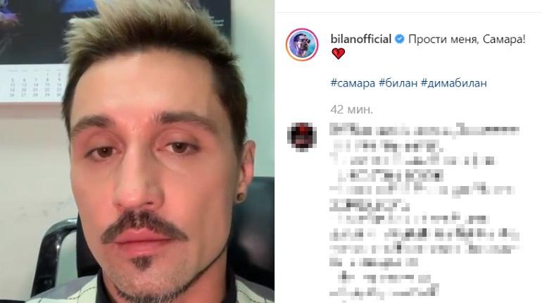 Билан попросил прощения за «пьяный» концерт в Самаре