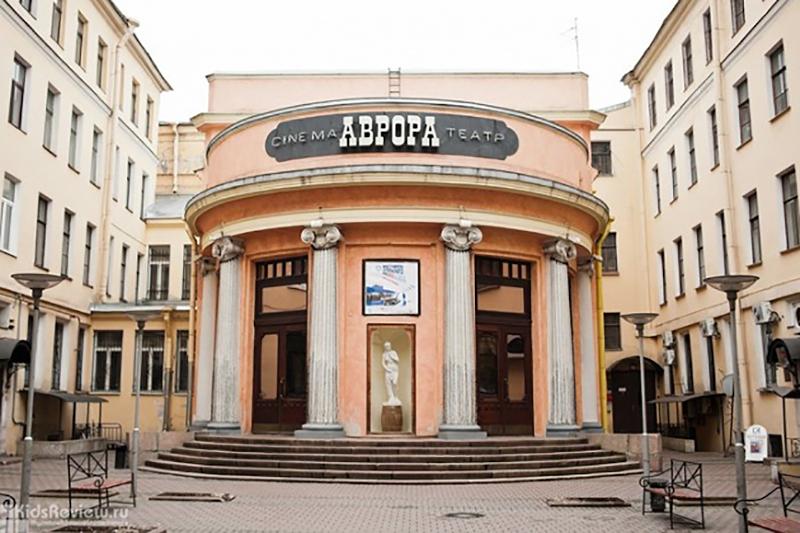 "Кинотеатр ""Аврора"". Фото: avrora.spb.ru"