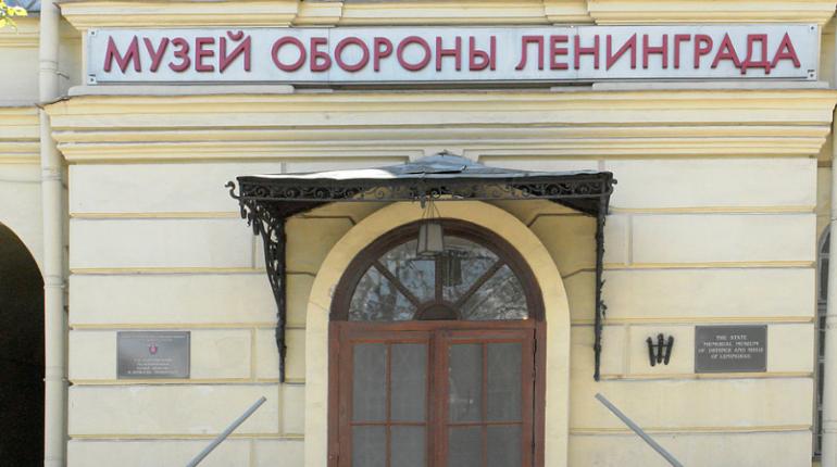 Гости Петербурга оценили обновленный Музей обороны и блокады Ленинграда