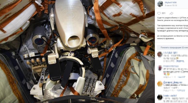 В России начали создание робота для открытого космоса