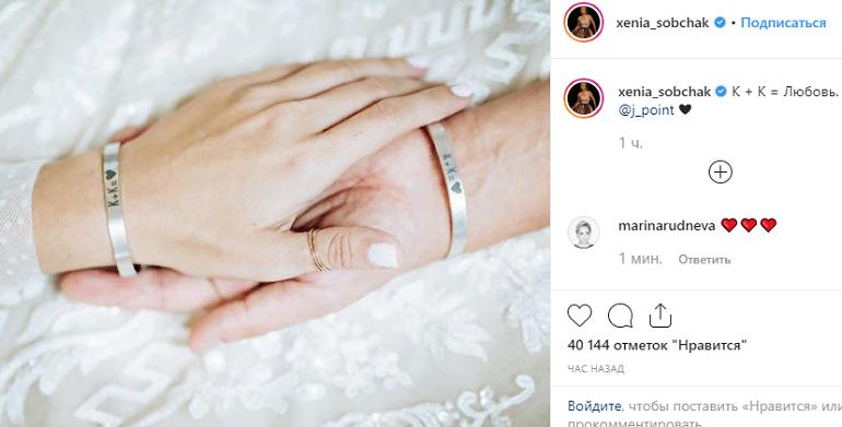 «К+К=любовь»: Собчак выложила первый свадебный пост в Instagram